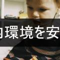 屋内環境を安全に – 乳児院・介護施設事例