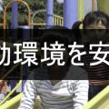 運動環境を安全に – 幼稚園・保育園・小学校等事例